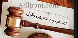 وکیل 2 300x146 - حضانت فرزند توسط مادر