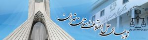 حل اختلاف تهران 300x81 - تمکین