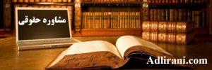حقوقی 1 1 300x100 - مشاوره حقوقی