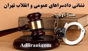 دادسراها 1 300x176 - نشانی دادسراهای تهران