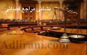 مراجع قضائی 300x189 - نشانی مراجع قضائی