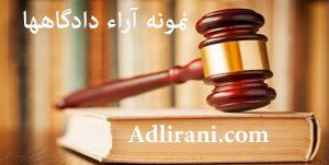 آراء قضائی 300x151 - نمونه آراء دادگاهها