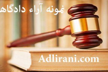 نمونه آراء دادگاهها