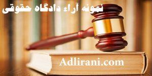 آ راء دادگاه حقوقی 300x151 - نمونه آراء حقوقی
