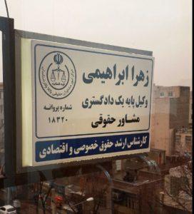 تهران 272x300 - وکیل متخصص امور ملکی