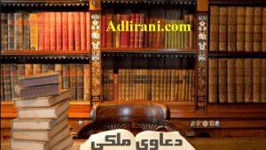 ملکی 300x170 - وکیل متخصص امور ملکی