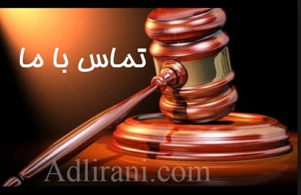 با وکیل 1 - وکیل ملکی