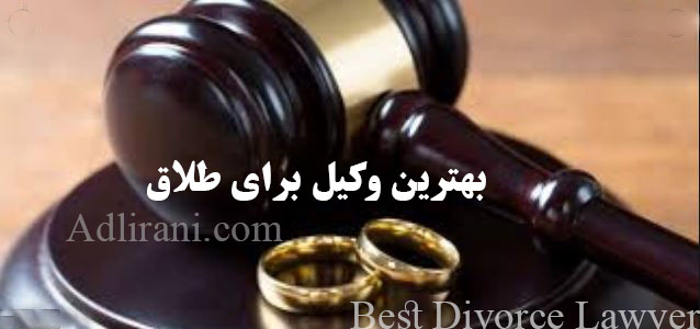 بهترین وکیل خانم برای طلاق