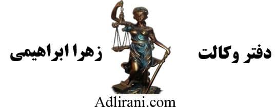 وکیل - دفتر وکالت و مشاوره حقوقی خانم زهرا ابراهیمی