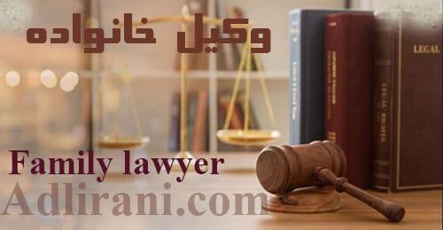 وکیل خانواده کیست ؟